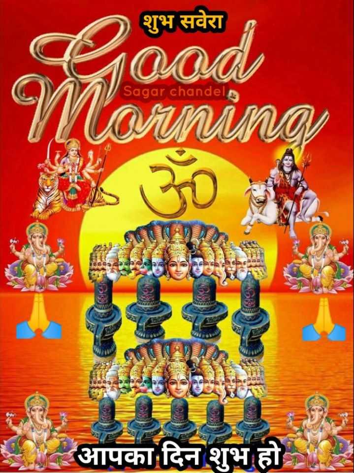 🌞 Good Morning🌞 - शुभ सवेरा Sagar chandels Morning good EMA ( 100 आपका दिन शुभ हो । - ShareChat