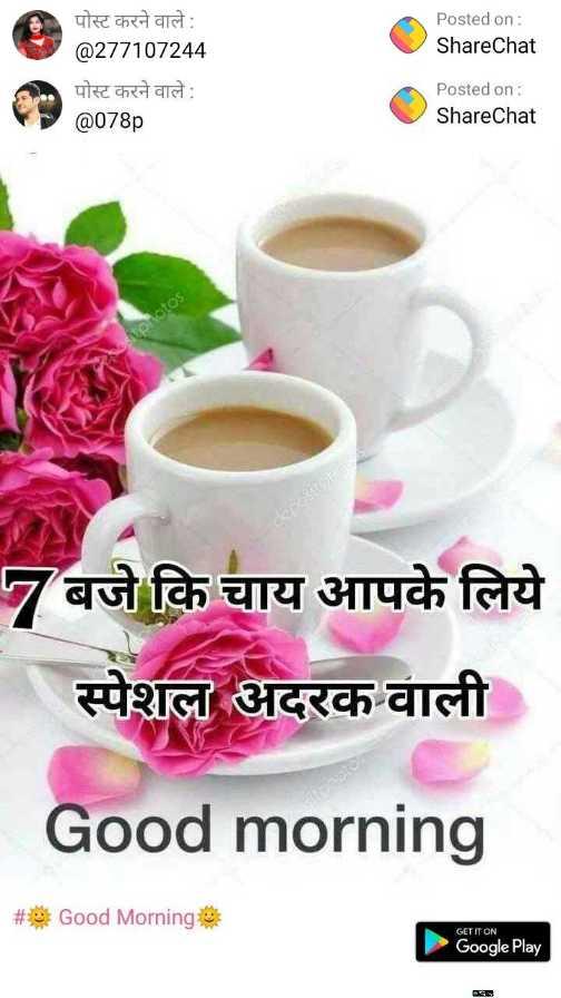 🌞 Good Morning🌞 - Posted on : ShareChat पोस्ट करने वाले : @ 277107244 पोस्ट करने वाले : @ 078p Posted on : ShareChat tprotos SITE che बजे कि चाय आपके लिये स्पेशल अदरक वाली Good morning # Good Morning GET IT ON Google Play - ShareChat