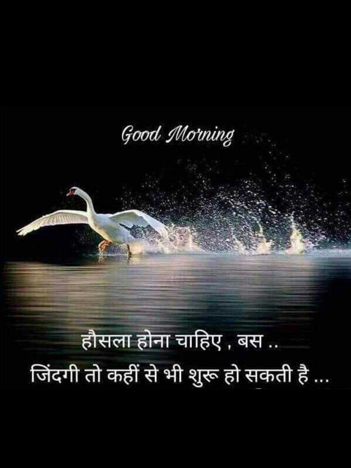 🌞 Good Morning🌞 - Good Morning हौसला होना चाहिए , बस . . जिंदगी तो कहीं से भी शुरू हो सकती है . . - ShareChat