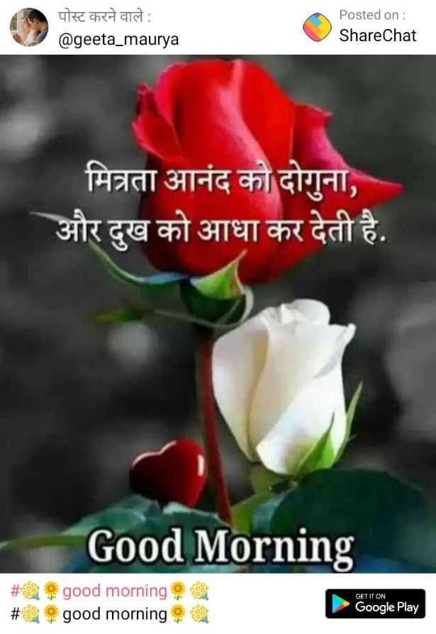 🌞 Good Morning🌞 - पोस्ट करने वाले : @ geeta _ maurya Posted on : ShareChat मित्रता आनंद को दोगुना , और दुख को आधा कर देती है . Good Morning _ _ _ # # * good morning * good morning GET IT ON Google Play - ShareChat
