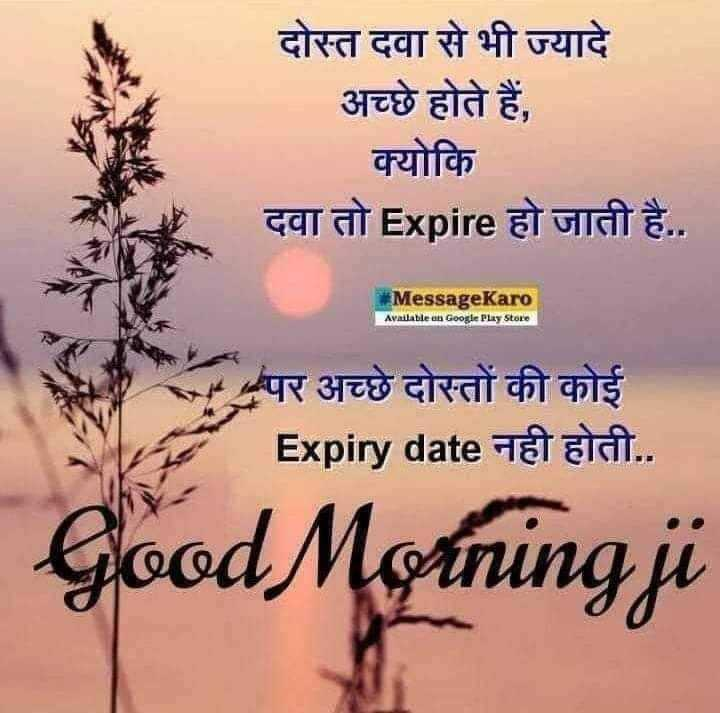 🌞 Good Morning🌞 - दोस्त दवा से भी ज्यादे अच्छे होते हैं , क्योकि दवा तो Expire हो जाती है . . Message Karo Available on Google Play Store पर अच्छे दोस्तों की कोई Expiry date नही होती . . Good Morning ji - ShareChat