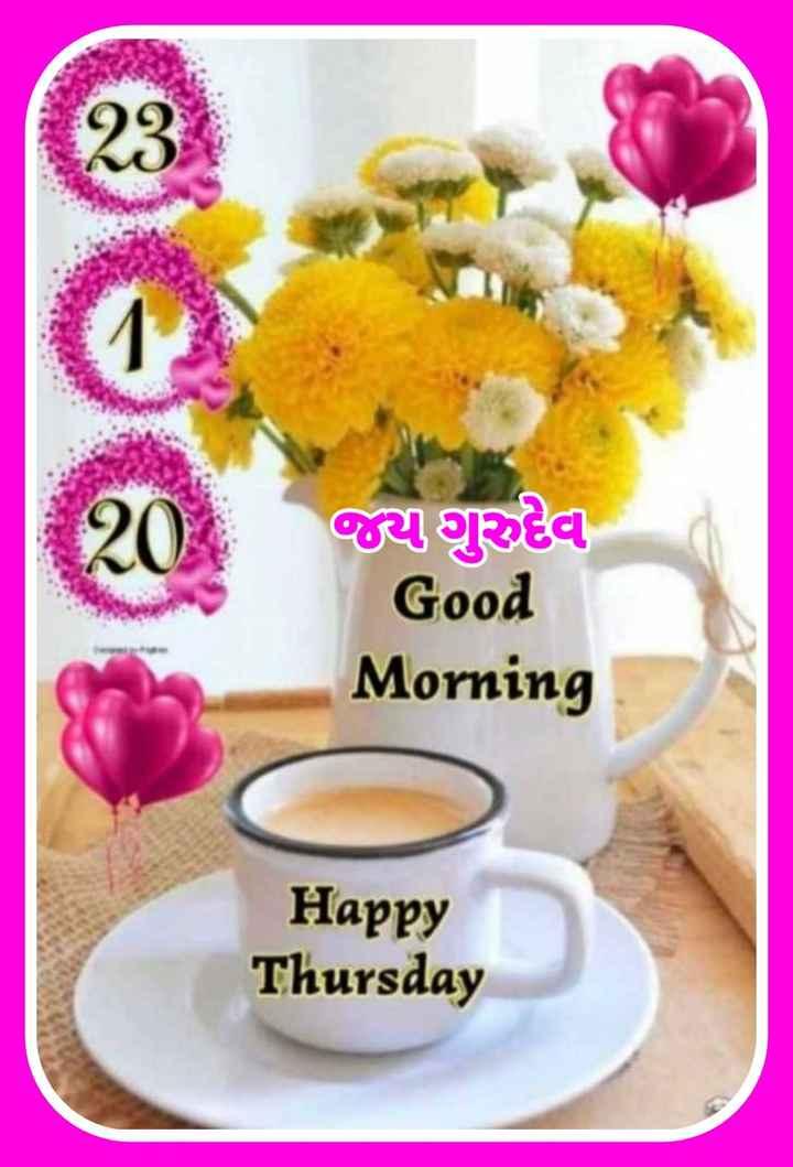 🌅 Good Morning - કેવ Good Morning Happy Thursday - ShareChat