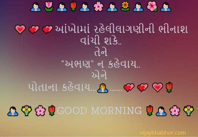 🌅 Good Morning - O ૦ ૦ આખામાં રહેલીલાગણીની ભીનાશ વાંચી શકે . . તેને અભણ ન કહેવાય . . એને પોતાના કહેવાય છે ©© C [ ] AQQGOOD MORNING 0829 vijaybhabhor . com - ShareChat