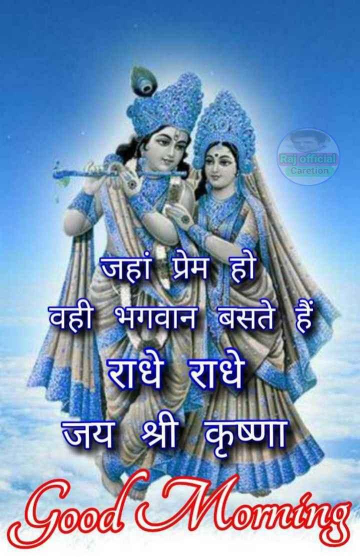 🌞 Good Morning🌞 - Rai official Caretion जहां प्रेम हो वही भगवान बसते हैं राधे राधे जय श्री कृष्णा Good Morning - ShareChat