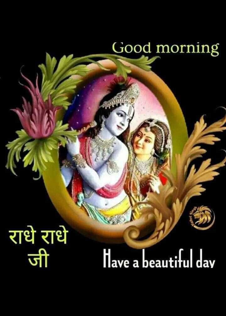 🌞 Good Morning🌞 - Good morning राधे राधे जी Have a beautiful day - ShareChat