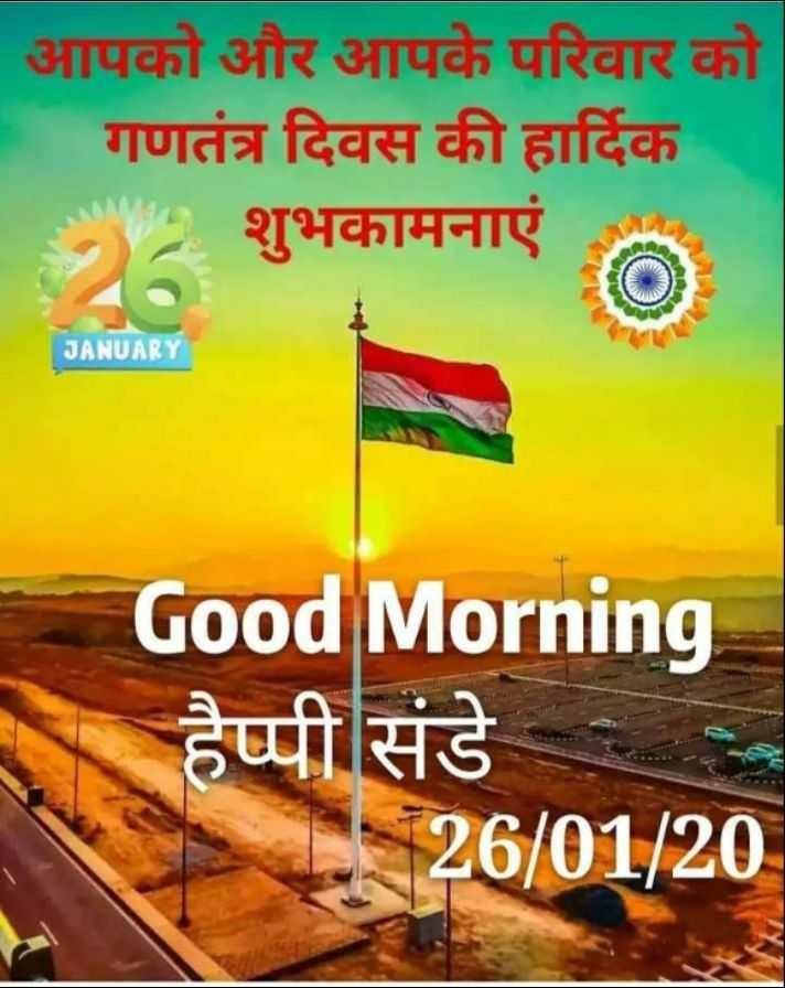 🌞 Good Morning🌞 - आपको और आपके परिवार को गणतंत्र दिवस की हार्दिक ANS शुभकामनाए JANUARY Good Morning हैप्पी संडे 26 / 01 / 20 - ShareChat
