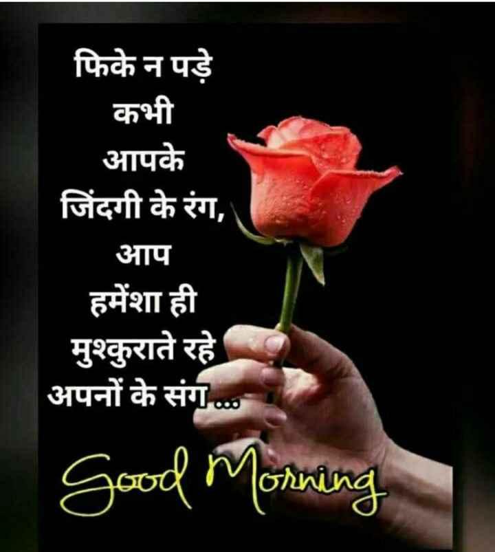 🌅 Good Morning - फिके न पड़े कभी आपके जिंदगी के रंग , आप हमेंशा ही मुश्कुराते रहे अपनों के संग . . . . . Good Morning - ShareChat