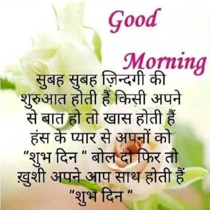 🌞 Good Morning🌞 - Good Morning सुबह सुबह ज़िन्दगी की शुरुआत होती हैं किसी अपने से बात हो तो खास होती हैं हंस के प्यार से अपनों को शुभ दिन बोल दो फिर तो ख़ुशी अपने आप साथ होती हैं शुभ दिन - ShareChat