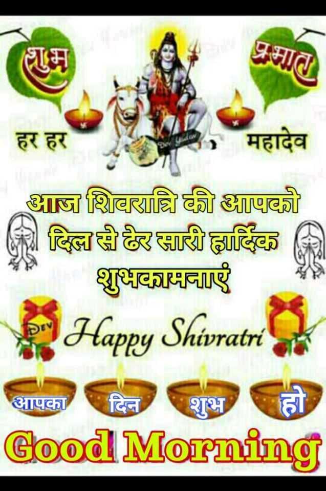 🌞 Good Morning🌞 - राम हर हर - महादेव आज शिवरात्रि की आपको लिलासी लर सारी हार्दिक शुभकामनाएं Happy Shivratri COM LUDHILLIL आपका Good Morning - ShareChat