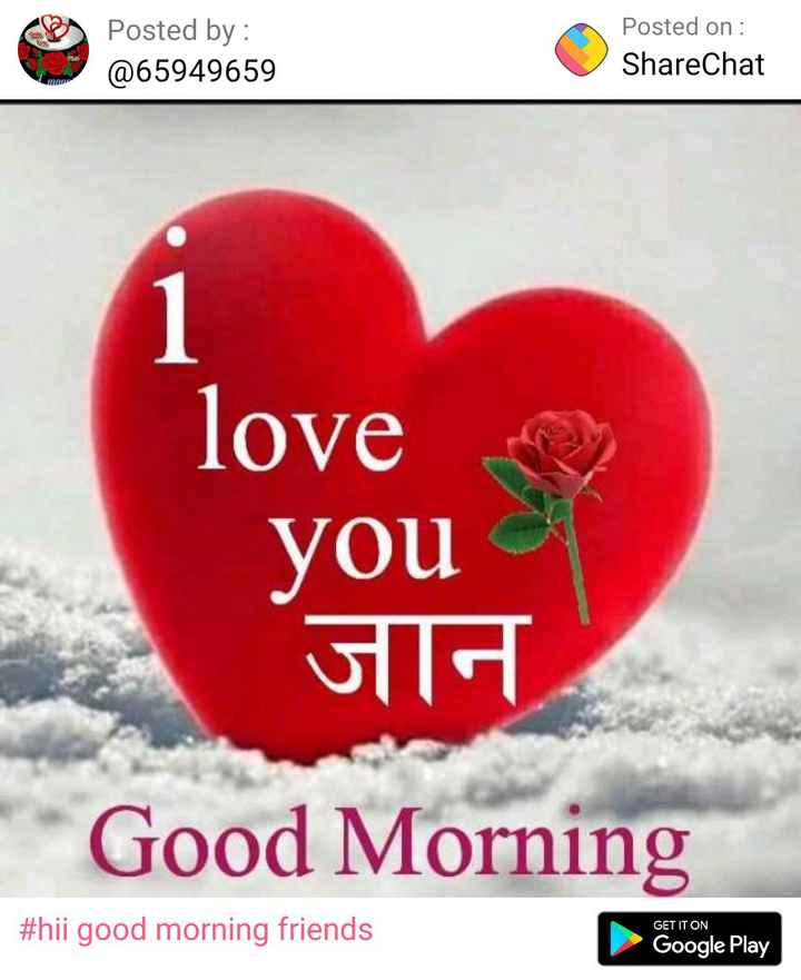 🌞 Good Morning🌞 - Posted by : @ 65949659 Posted on : ShareChat love you जान Good Morning # hii good morning friends GET IT ON Google Play - ShareChat