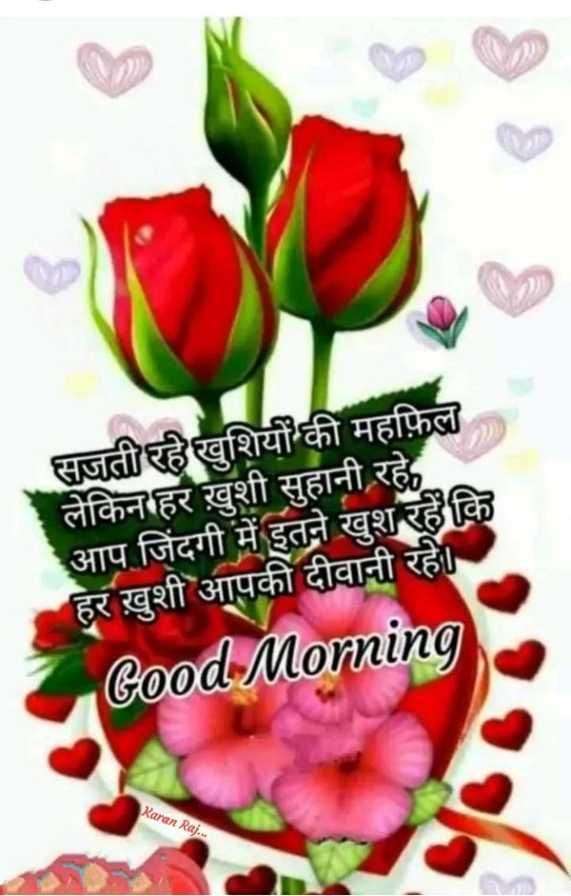 🌞 Good Morning🌞 - सजती रहे खुशियों की महफ़िल लेकिन हर ख़ुशी सुहानी रहे , आप जिंदगी में इतने खुश रहें कि हर ख़ुशी आपकी दीवानी रहे । Good Morning Karan Raj . . . - ShareChat