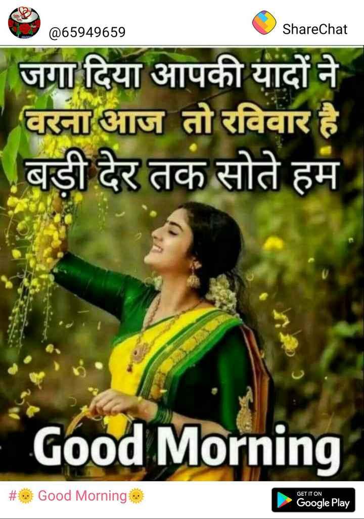 🌞 Good Morning🌞 - @ 65949659 ShareChat जगा दिया आपकी यादों ने वरना आज तो रविवार है बड़ी देर तक सोते हम Good Morning # 9 Good Morning o GET IT ON Google Play - ShareChat