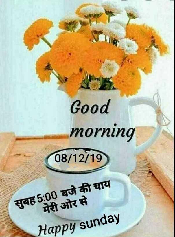 🌞 Good Morning🌞 - Good morning 08 / 12 / 19 सुबह 5 : 00 बजे की चाय मेरी ओर से Happy sunday - ShareChat