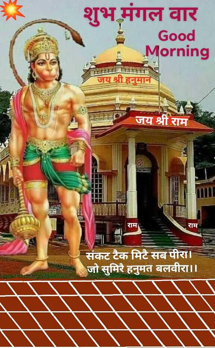 🌞Good Morning🌞 - शुभ मंगल वार Good Morning जय श्री हनुमान जय श्री राम रामा राम संकट टैक मिटै सब पीरा । जो सुमिरै हनुमत बलवीरा । । - ShareChat