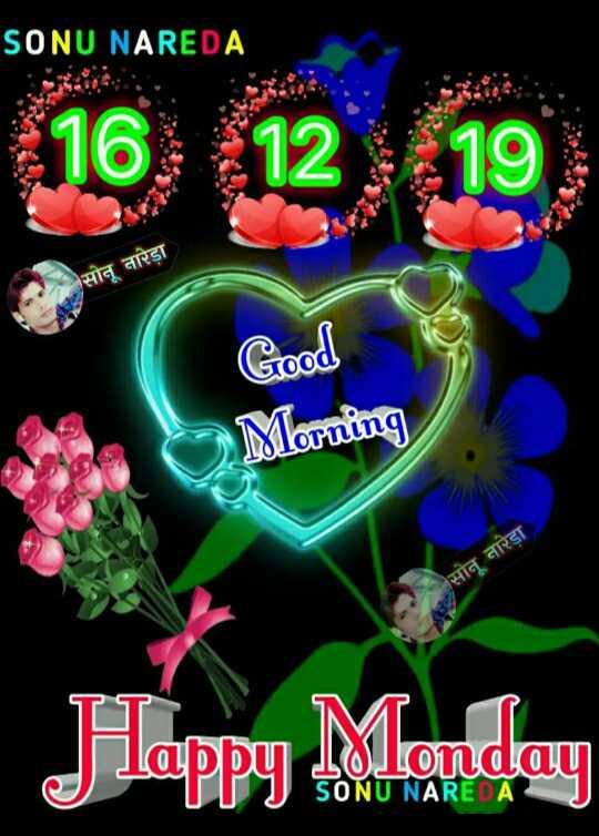 🌞 Good Morning🌞 - SONU NAREDA 16 12 . 19 सोनू नारेड़ा Good Morning सोनू नारेड़ा Jappy Monday LOonday SONU NAREDA - ShareChat