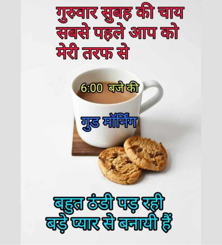 🌞 Good Morning🌞 - गुरुवार सुबह की चाय सबसे पहले आप को मेरी तरफ से 6 : 00 बजे की गुड मॉर्निंग बहुत ठंडी पड़ रही बड़े प्यार से बनायी हैं । - ShareChat
