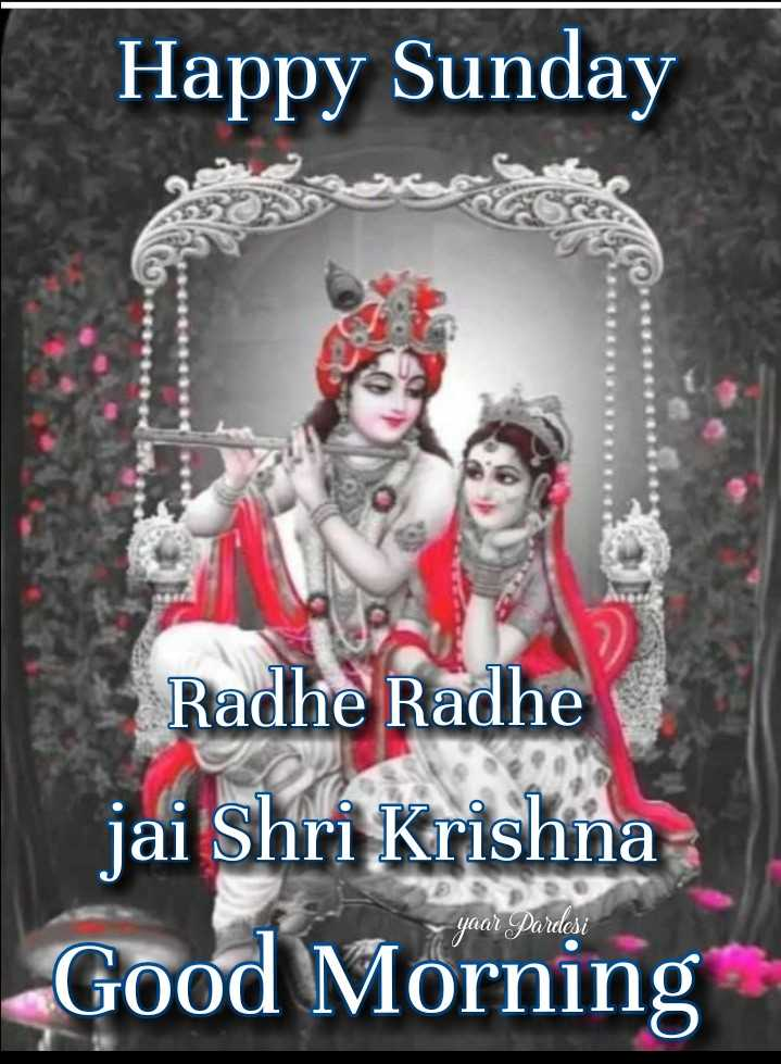 🌅 Good Morning - Happy Sunday Radhe Radhe jai Shri Krishna Good Morning » yaar Pardesi - ShareChat