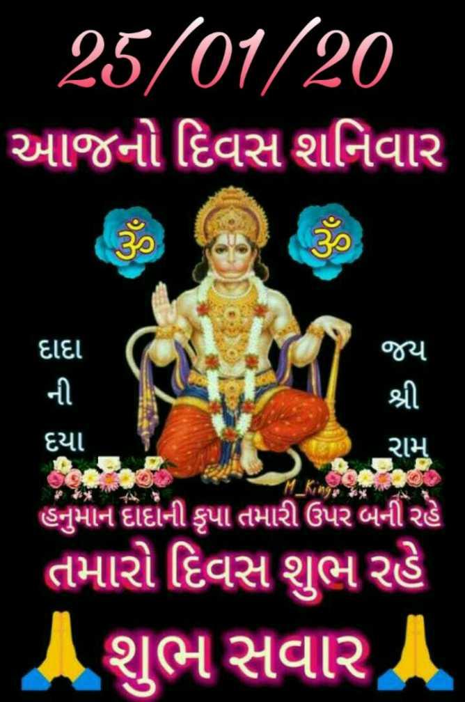 🌅 Good Morning - 25 / 01 / 20 આજનો દિવસ શનિવાર દયા રામ ' હનુમાન દાદાની કૃપા તમારી ઉપર બની રહે તમારો દિવસ શુભ રહે શુભ સવાર - ShareChat