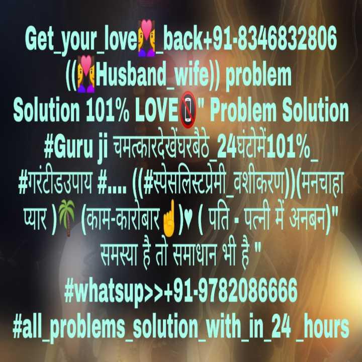 🎂 HBD: જિમ્મી શેરગિલ - _ Get your love ! _ back + 91 - 8346832806 ( Husband _ wife ) ) problem Solution 101 % LOVE 2 Problem Solution # Guruji चमत्कारदेखघरबैठ _ 24घंटाम101 % _ # गरंटीडउपाय # . . . ( # स्पेसलिस्टप्रेमी वशीकरण ) ( मनचाहा प्यार ) ( काम - कारोबार ) ( पति - पत्नी में अनबन ) समस्या है तो समाधान भी है # whatsup > > + 91 - 9782086666 # all problems _ solution _ with _ in _ 24 _ hours - ShareChat