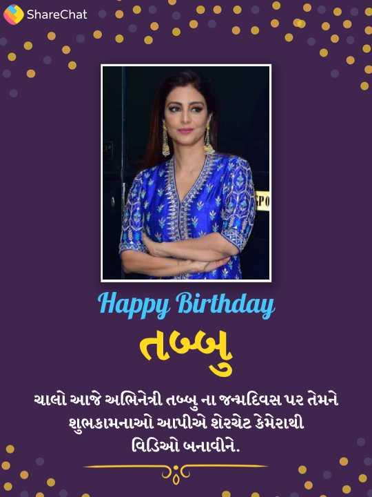 🍰 HBD: તબ્બુ - ShareChat Happy Birthday તબ્બે ચાલો આજે અભિનેત્રી તબ્બના જન્મદિવસ પર તેમને ' શુભકામનાઓ આપીએ શેરચેટ કેમેરાથી વિડિઓ બનાવીને . - ShareChat