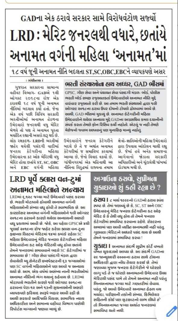 """🎬 HBD: વિદ્યા બાલન - GADના એક ઠરાવે સરકાર સામે વિરોધવંટોળ સર્યો LRD : મેરિટ જનરલથી વધારે , છતાંયે અનામત વર્ગની મહિલા """" અનામતમાં ૧૮ વર્ષ જૂની અનામત નીતિ બદલતા ST , SC , OBC . EBCને વ્યાપકપણે અસર ગાંધીનગર 1 ભરતી સંસ્થાઓના હાથ અધ્ધર , GAD ભીંસમાં ગુજરાત સરકારના સામાન્ય વહીવટ વિભાગ - GADએ ૧લી GPSC , ગૌણ સેવા અને પંચાયત સેવા પસંદગી મંડળ - બોર્ડ પોલીસ ઓગસ્ટ ૨૦૧૮ના રોજ એક ભરતી બોર્ડ સમક્ષ રજૂઆતક્તાં ઉમેદવારોએ અનામત નીતિ મુદ્દે ઠરાવથી ૧૮ વર્ષ જૂની અનામત વારંવાર રજૂઆતો કરી છે . આ તમામ ભરતી સંસ્થાઓ દ્વારા ૧લી નીતિમાં બદલાવ કર્યો હતો . જેના ઓગસ્ટ ૨૦૧૮ના ઠરાવ ઉપર દોષનો ટોપલો ઢોળવામાં આવે છે . એક વર્ષ પછી વિવિધ સરકારી આથી , GAD ભીંસમાં મુકાયું છે . અનામત કેટેગરીની મહિલા ભરતીઓમાં અનામત હેઠળના ઉમેદવારોને થયેલા અન્યાય મુદ્GADના અગ્રસચિવ કમલ દયાનીનો ઉમેદવારો જનરલથી વધુ મેરિટ સંપર્ક કરતા તેમણે ફોન રિસિવ કર્યો નહોતો . એટલું જ નહીં તેમણે મેળવે તો પણ તે અનામત પૂરતા મેસેજનો જવાબ આપવાનું પણ મુનાસિફ માન્યું નહોતું . મર્યાદિત રહ્યાની અસરો શરૂ થઈ છે . લોક રક્ષકદળ - IRDની ભરતીમાં ઉમેદવારોને જનરલ કેટેગરીને ક્ષેત્રો - જ્ઞાતિઓની મહિલા ઉમેદવારો જાહેર થયેલી પસંદગી યાદીમાં બદલે છે તે જ અર્થાત અનામત દ્વારા ઉપવાસ આંદોલન ચાલી રહ્યુ જનરલ કેટેગરીના મહિલા કેટેગરીમાં જ સમાવિષ્ટ કરવામાં છે . જેમાં હવે અનેક સમાજના ઉમેદવારના કટ ઓફ મેરિટથી વધુ આવ્યા છે . જેનો વિવાદ વકર્યો છે . આગેવાનો જોડાતા સરકારી મેરિટ હોવા છતાંયે ST , SC , OBC ગાંધીનગરમાં એક મહિનાથી આ અધિકારીઓ અને ચૂંટાયેલી પાંખમાં અને EBC વર્ગની મહિલા નીતિના વિરુદ્રમાં રાજ્યના તમામ દોડધામ મચી છે . અગાઉના ઠરાવો , સુપ્રીમના LRD પૂર્વે ક્લાસ વન - ટુમાં અનામત મહિલાને અન્યાય ચુકાદાઓ શું કહી રહ્યા છે ? LRDમાં ૬ . ૧૨૮ જગ્યા માટે ઉમેદવારો પસંદ કરાયા છે . ભરતી મોટાપાયે હોવાથી અનામત વર્ગની ઠરાવI૮ માર્ચ ૧૯૯૯નો GADનો ઠરાવ સ્વય મહિલાઓની સંખ્યા વધુ હોવી તે સ્વાભાવિક છે . આ સ્પષ્ટ છે . તેમાં જણાવ્યું છે કે , SC , ST અને OBC કારણોસર અનામત વર્ગની મહિલાઓને ૧લી ઓગસ્ટ ઉમેદવારનું મેરિટ જનરલ કેટેગરીના કટ ઓફ ૨૦૧૮ના ઠરાવને કારણે થયેલા અન્યાયની અસરો મેરિટકે કે તેથી વધુ હોય તો તેમને જનરલ વધુ પ્રકાશમાં આવી છે . જોકે , આ પહેલા GPSCએ ૪થી કેટેગરીમાં સમાવિષ્ટકરવાના રહેશે . રોસ્ટરના જુલ"""