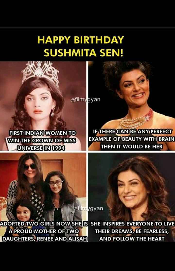 🎂 HBD: સુષ્મિતા સેન - HAPPY BIRTHDAY SUSHMITA SEN ! @ filmygyan FIRST INDIAN WOMEN TO WIN THE CROWN OF MISS UNIVERSE IN 1994 IF THERE CAN BE ANY PERFECT EXAMPLE OF BEAUTY WITH BRAIN THEN IT WOULD BE HER @ filmygyan ADOPTED TWO GIRLS NOW SHE IS SHE INSPIRES EVERYONE TO LIVE A PROUD MOTHER OF TWO THEIR DREAMS , BE FEARLESS , DAUGHTERS , RENEE AND ALISAH AND FOLLOW THE HEART - ShareChat