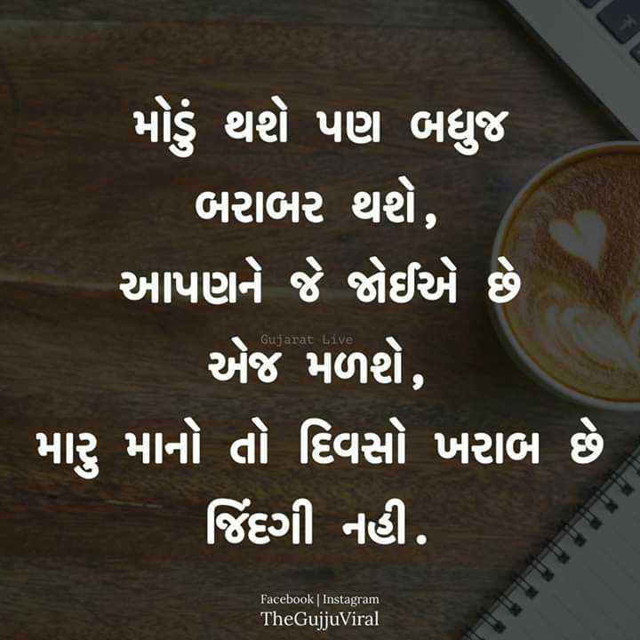 🤗 Happiness (ખુશી) - ' મોડું થશે પણ બહુજ બરાબર થશે , આપણને જે જોઈએ છે એજ મળશે , ' માર માનો તો દિવસો ખરાબ છે ' જિંદગી નહી . Gujarat Live Facebook   Instagram TheGujjuViral - ShareChat
