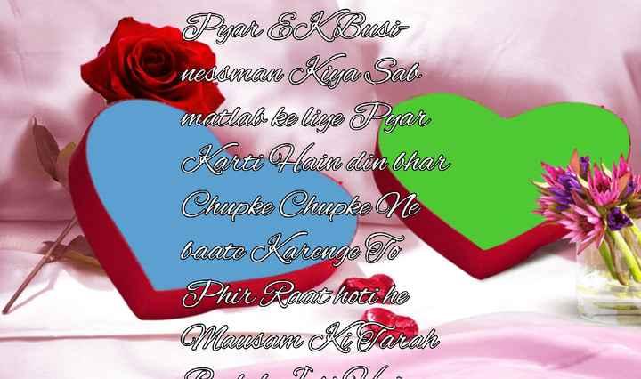 Happy Breakup Day - | Pyar EKBust ve son0 % cho S6 . madal ke liye Pyar Karer Hain din bhar Chupke Chupke Ne baate Harenge Se Phir Raat hoti he Mausam Ke Farah - ShareChat