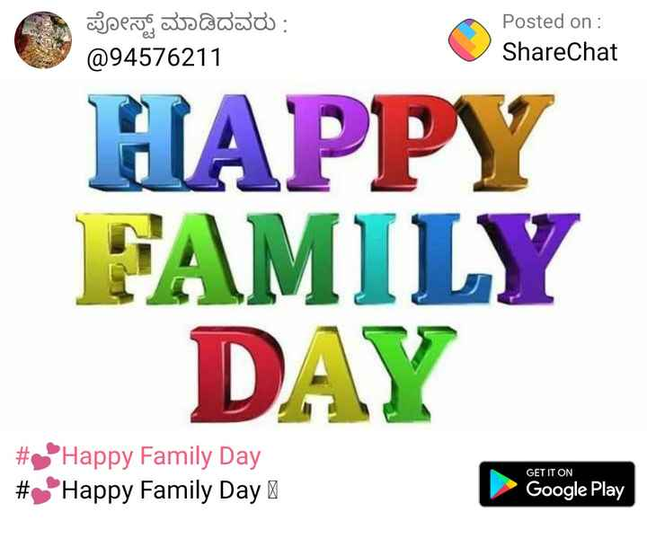 💕Happy Family Day - ShareChat