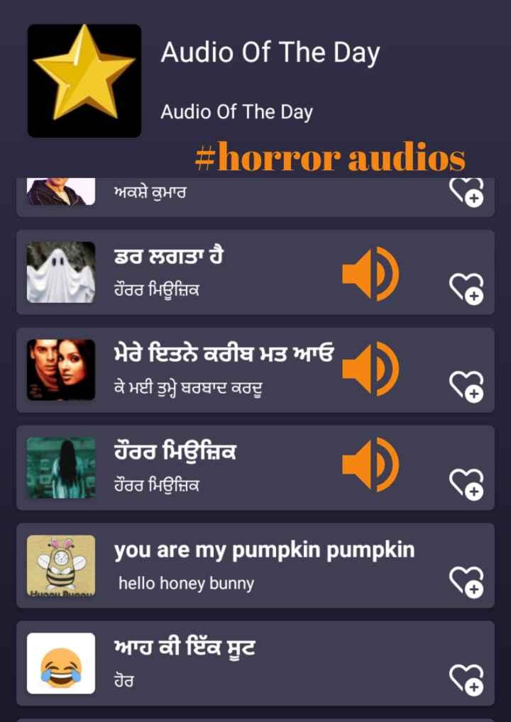 🎃Happy Halloween🧟♀️ - Audio Of The Day Audio Of The Day # horror audios ਅਕਸ਼ੇ ਕੁਮਾਰ ਡਰ ਲਗਤਾ ਹੈ ਹੌਰਰ ਮਿਊਜ਼ਿਕ ਮੇਰੇ ਇਤਨੇ ਕਰੀਬ ਮਤ ਆਓ ਕੇ ਮਈ ਤੁਖੇ ਬਰਬਾਦ ਕਰਦੂ ਹੌਰਰ ਮਿਊਜ਼ਿਕ ਹੌਰਰ ਮਿਊਜ਼ਿਕ you are my pumpkin pumpkin hello honey bunny ਆਹ ਕੀ ਇੱਕ ਸੂਟ - ShareChat