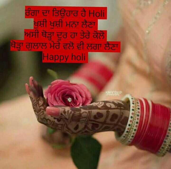 Happy Holi my LOVE😘 - ਰੰਗਾ ਦਾ ਤਿਉਹਾਰ ਹੈ Holi ਖੁਸ਼ੀ ਖੁਸ਼ੀ ਮਨਾ ਲੈਣਾ ਅਸੀ ਥੋੜਾ ਦੂਰ ਹਾ ਤੇਰੇ ਕੋਲੋ ਥੋੜਾ ਗੁਲਾਲ ਮੇਰੇ ਵਲੋ ਵੀ ਲਗਾ ਲੈਣਾ Happy holi KRED - ShareChat