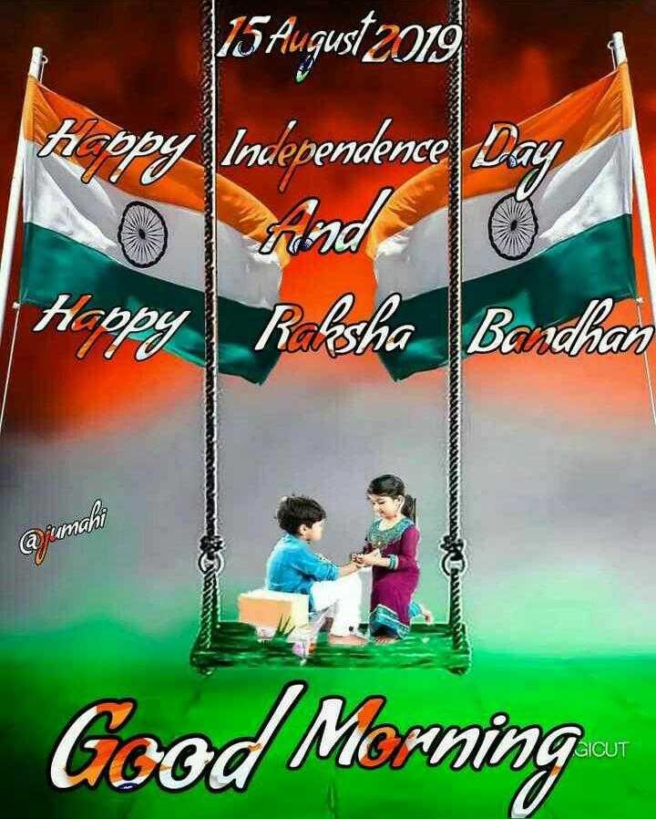 🇮🇳 Happy Independence Day - 15 August 2019 hicopy Independence Day 0 And Hoopy Raksha Bandhan umani Good Morning GICUT - ShareChat