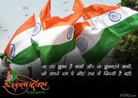 🇮🇳 Happy Independence Day - ना सर झुका है कभी और ना झुकाएंगे कभी , ' जो अपने दम पे जीएं सच में जिंदगी है वही . स्वतत्रवादिवश india . com - ShareChat