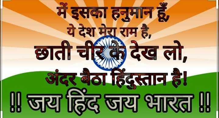 🇮🇳 Happy Independence Day - मैं इसका हनुमान हूँ , ये देश मेरा राम है , छाती चीर के देख लो , अंदर बैठा हिंदुस्तान है । जय हिंद जय भारत ! ! - ShareChat