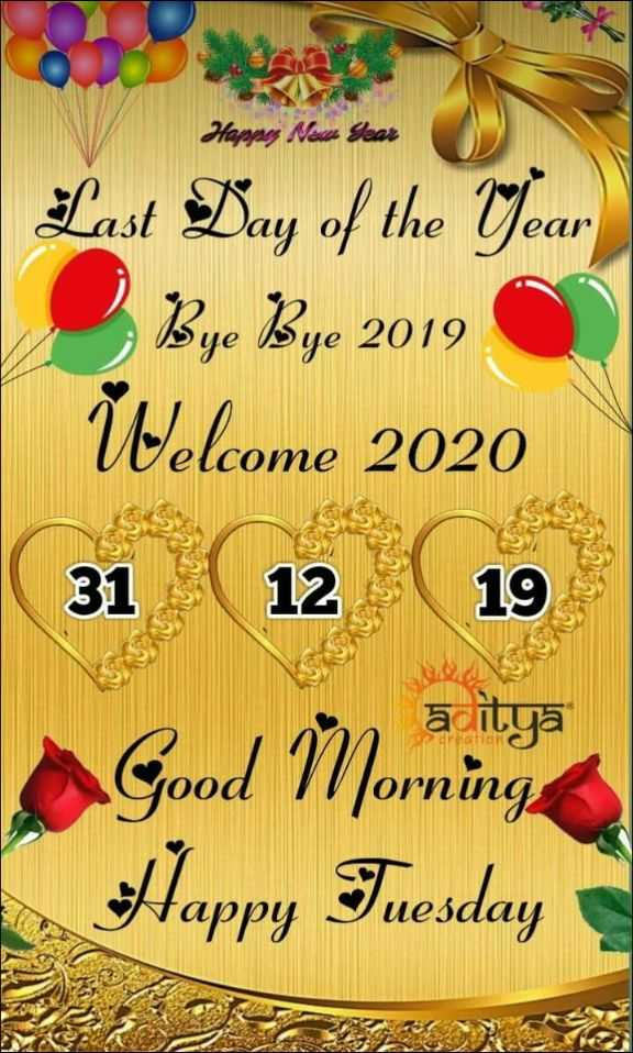 🎉 Happy New Year 2020 😍 - Happy Last Day of the Tear Bye Bye 2019 Welcome 2020 31 12 19 Good Morning Happy Tuesday āditya dron 000 NU - ShareChat