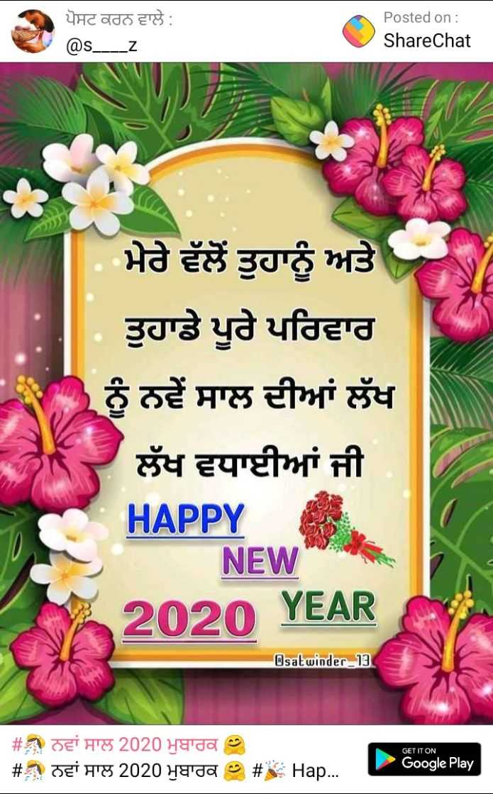 🎉 Happy New Year 2020 😍 - ਪੋਸਟ ਕਰਨ ਵਾਲੇ : @ s _ _ Z Posted on : ShareChat . ਮੇਰੇ ਵੱਲੋਂ ਤੁਹਾਨੂੰ ਅਤੇ ਤੁਹਾਡੇ ਪੂਰੇ ਪਰਿਵਾਰ ਨੂੰ ਨਵੇਂ ਸਾਲ ਦੀਆਂ ਲੱਖ ਲੱਖ ਵਧਾਈਆਂ ਜੀ HAPPY NEW 2020 YEAR Osat winder _ 13 GET IT ON # ਨਵਾਂ ਸਾਲ 2020 ਮੁਬਾਰਕ ੭ # ਨਵਾਂ ਸਾਲ 2020 ਮੁਬਾਰਕ 2 # Han . . Google Play | - ShareChat