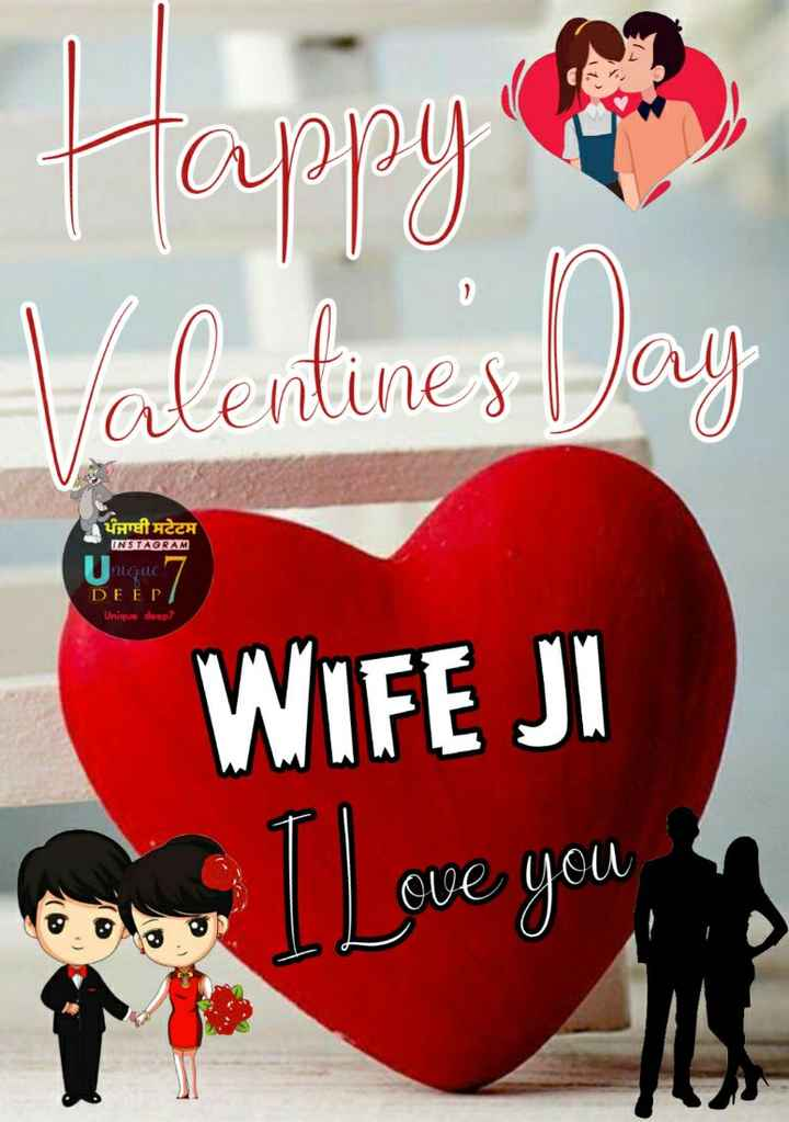 💖Happy Valentine Day💖 - Valentines Day ਪੰਜਾਬੀ ਸਟੇਟਸ INSTAGRAM Uniquc ' DEEP Unique deup ? WIFE JI Color Love you - ShareChat