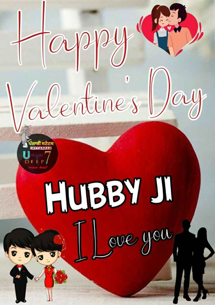 💖Happy Valentine Day💖 - Valentines Day ਪੰਜਾਬੀ ਸਟੇਟਸ INSTAGRAM Uniquc ' DEEP Unique deup ? HUBBY JI Ooo ove you - ShareChat