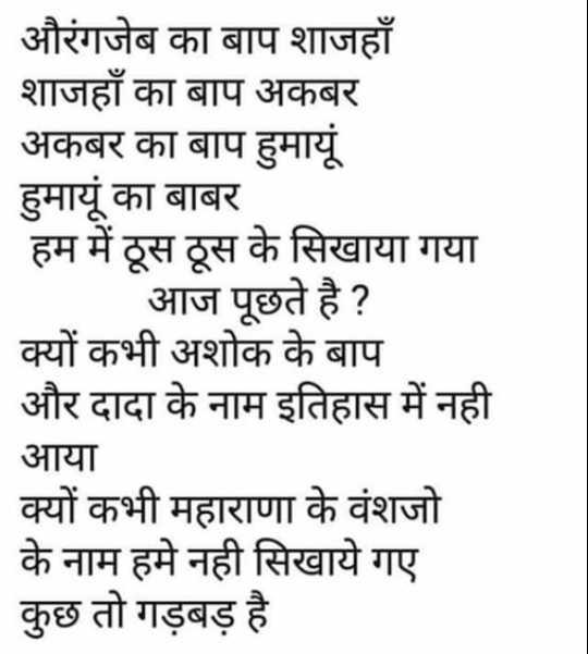 Historical India - औरंगजेब का बाप शाजहाँ शाजहाँ का बाप अकबर अकबर का बाप हुमायूं हुमायूं का बाबर हम में ठूस ठूस के सिखाया गया आज पूछते है ? क्यों कभी अशोक के बाप और दादा के नाम इतिहास में नही आया क्यों कभी महाराणा के वंशजो के नाम हमे नही सिखाये गए कुछ तो गड़बड़ है - ShareChat