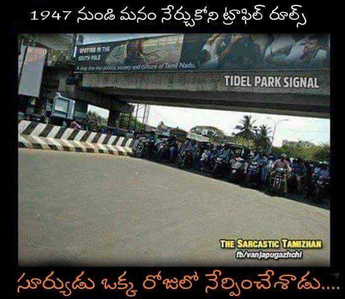 🔥Hot summer❄️ Cool comedy❄️😀 - 1947 నుండి మనం నేర్చుకోని ట్రాఫిల్ రూల్స్ # # # II Aship or esiding Sod core of Tamil Nadu TIDEL PARK SIGNAL THE SARCASTIC TAMIZHAN m / vanjapugazhch ! సూర్యుడు ఒక్క రోజులో నేర్పించేశాడు . - ShareChat