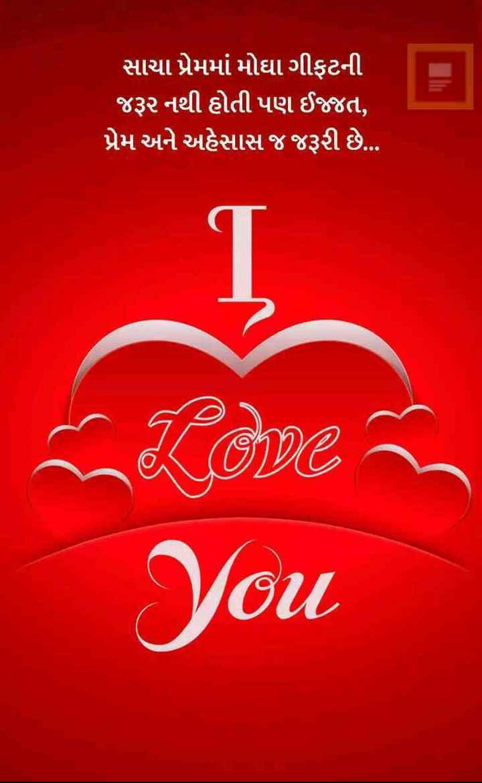 🌹 I Love You - સાચા પ્રેમમાં મોઘા ગીફટની જરૂર નથી હોતી પણ ઈજ્જત , પ્રેમ અને અહેસાસ જ જરૂરી છે . . Love you - ShareChat