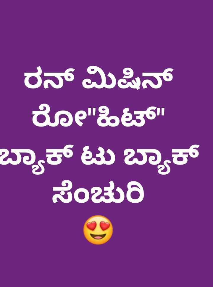 🏏 IND vs SL - ರನ್ ಮಿಷಿನ್ ರೋಹಿಟ್ ಬ್ಯಾಕ್ ಟು ಬ್ಯಾಕ್ ಸೆಂಚುರಿ - ShareChat