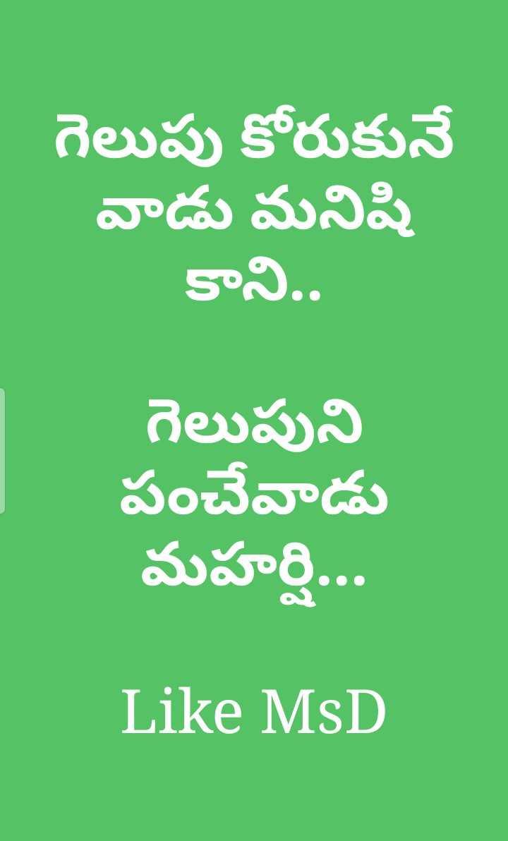 IPL ఓపెనింగ్ సెరమని - గెలుపు కోరుకునే వాడు మనిషి కాని . . గెలుపుని పంచేవాడు మహర్షి . . . Like MSD - ShareChat