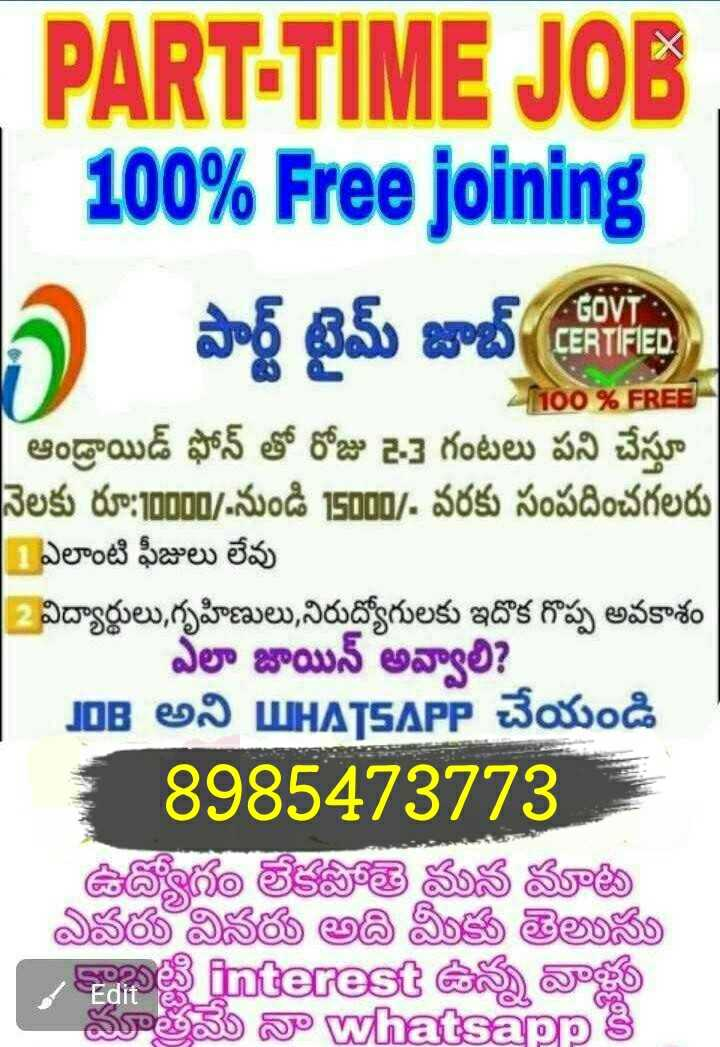 IPL ఓపెనింగ్ సెరమని - PART - TIME JOB 100 % Free joining పార్ట్ టైమ్ జాబ్ ( RTE ) As a stOVT - CERTIFIED 100 % FREE   ఆండ్రాయిడ్ ఫోన్ తో రోజు 2 - 3 గంటలు పని చేస్తూ నెలకు రూ : 10000 / - నుండి 15000 / - వరకు సంప్రదించగలరు     ఎలాంటి ఫీజులు లేవు 2 విద్యార్థులు , గృహిణులు , నిరుద్యోగులకు ఇదొక గొప్ప అవకాశం ఎలా జాయిన్ అవ్వాలి ? IOB అని WHATSAPP చేయండి 18985473773 ఉద్యోగం లేకపోతె మనమాట ఎవరు వినరు అది మీకు తెలుసు sones interest is goed మాత్రమే నా ఉచికి - ShareChat
