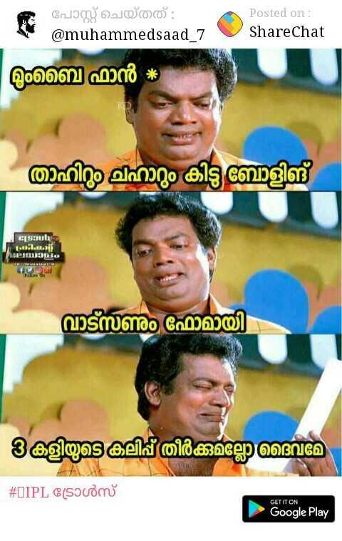 IPL മീംസ് - പോസ്റ്റ് ചെയ്തത് : @ muhammedsaad _ 7 Posted on : ShareChat | ബൈ ഫാൻ * താഹിറും ലിഹാറും കിട്ട ബോളിങ് [ 11 : iiiii 1 ( 9ി . avi III : & ാട്സണും ഫോമായി - കളിയുടെ കലിപ്പ് തീർക്കുമല്ലോ ദൈവമേ # DIPL ട്രോൾസ് GET IT ON Google Play - ShareChat