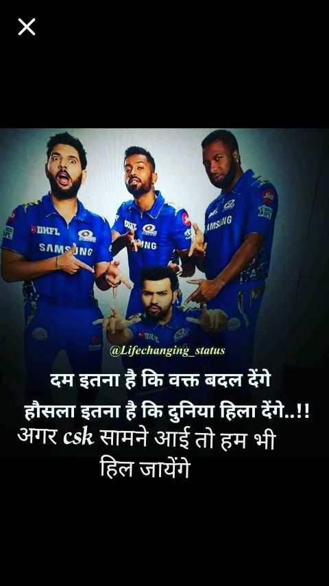 🏆 IPL Final: MI 🔵 vs CSK 🌕 - MAWG DHFL ' SAMSUNG ING aLifechanging _ status दम इतना है कि वक्त बदल देंगे हौसला इतना है कि दुनिया हिला देंगे . . ! ! अगर csh सामने आई तो हम भी हिल जायेंगे - ShareChat
