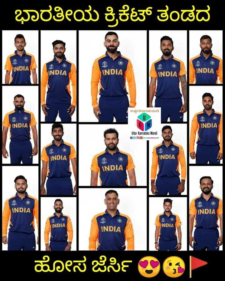 👕India's jersey - * ಭಾರತೀಯ ಕ್ರಿಕೆಟ್ ತಂಡದ INDIA INDIA INDIA INDIA INDIA ಉತ್ತರ ಕರ್ನಾಟಕ ಮಂದಿ ( 1 ) INDIA INDIA Uttar Karnataka Mandi 00 sold INDIA INDIA INDIA 1 ) @ INDIA INDIA INDIA INDIA INDIA ಹೊಸ ಜೆರ್ಸಿ ಅAP - ShareChat