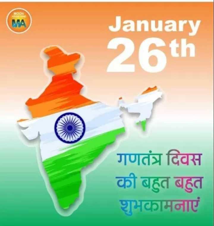 India 🇮🇳🇮🇳 - MOO January 26th गणतंत्र दिवस की बहुत बहुत शुभकामनाएं - ShareChat