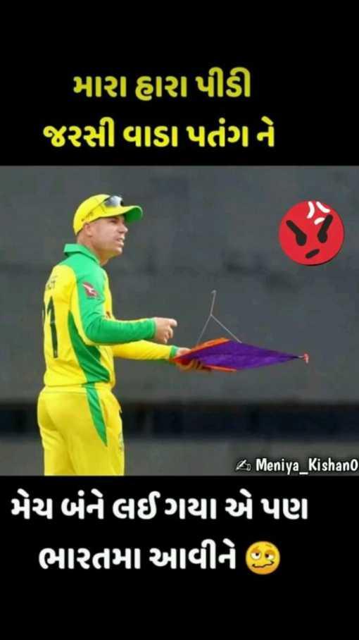 🏏India vs West Indies 🏏 - મારા હારા પીડી ' જરસી વાડા પતંગને 4 Meniya Kishano ' મેચ બંને લઈ ગયા એ પણ ' ભારતમાં આવીને - ShareChat