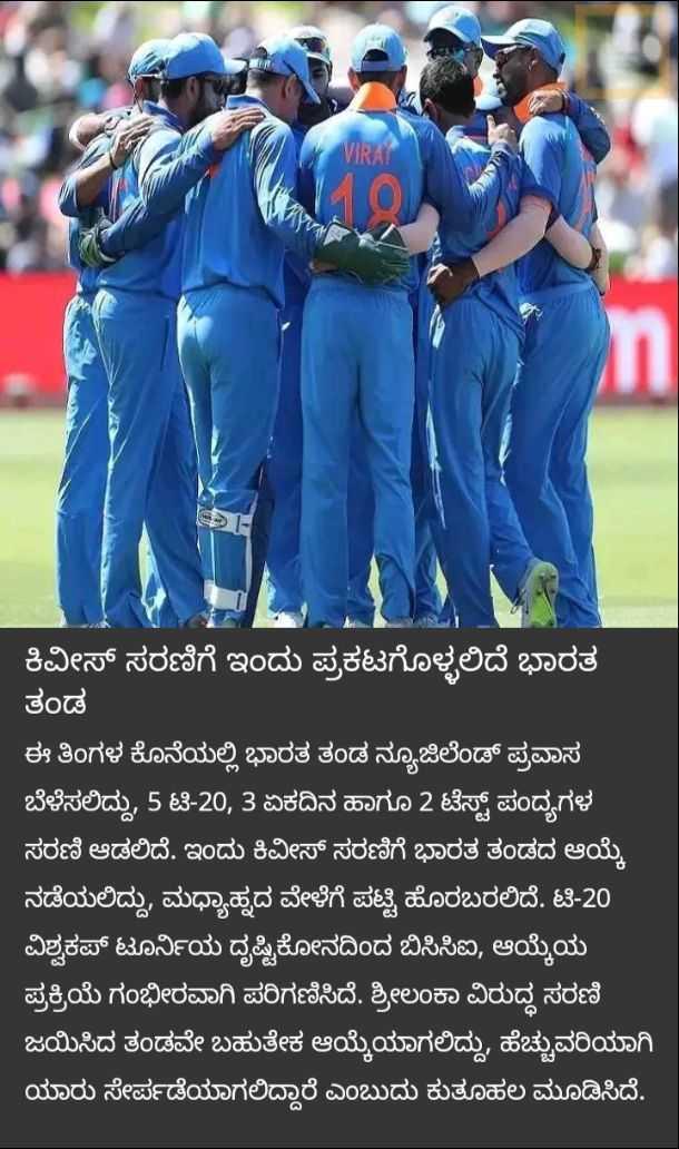 🏏Ind vs SL T20 - VIRAL ಕಿವೀಸ್ ಸರಣಿಗೆ ಇಂದು ಪ್ರಕಟಗೊಳ್ಳಲಿದೆ ಭಾರತ ತಂಡ ಈ ತಿಂಗಳ ಕೊನೆಯಲ್ಲಿ ಭಾರತ ತಂಡ ನ್ಯೂಜಿಲೆಂಡ್ ಪ್ರವಾಸ | ಬೆಳೆಸಲಿದ್ದು , 5 ಟಿ - 20 , 3 ಏಕದಿನ ಹಾಗೂ 2 ಟೆಸ್ಟ್ ಪಂದ್ಯಗಳ ಸರಣಿ ಆಡಲಿದೆ . ಇಂದು ಕಿವೀಸ್ ಸರಣಿಗೆ ಭಾರತ ತಂಡದ ಆಯ್ಕೆ ನಡೆಯಲಿದ್ದು , ಮಧ್ಯಾಹ್ನದ ವೇಳೆಗೆ ಪಟ್ಟಿ ಹೊರಬರಲಿದೆ . ಟಿ - 20 ವಿಶ್ವಕಪ್ ಟೂರ್ನಿಯ ದೃಷ್ಟಿಕೋನದಿಂದ ಬಿಸಿಸಿಐ , ಆಯ್ಕೆಯ ಪ್ರಕ್ರಿಯೆ ಗಂಭೀರವಾಗಿ ಪರಿಗಣಿಸಿದೆ . ಶ್ರೀಲಂಕಾ ವಿರುದ್ಧ ಸರಣಿ ಜಯಿಸಿದ ತಂಡವೇ ಬಹುತೇಕ ಆಯ್ಕೆಯಾಗಲಿದ್ದು , ಹೆಚ್ಚುವರಿಯಾಗಿ ಯಾರು ಸೇರ್ಪಡೆಯಾಗಲಿದ್ದಾರೆ ಎಂಬುದು ಕುತೂಹಲ ಮೂಡಿಸಿದೆ . - ShareChat
